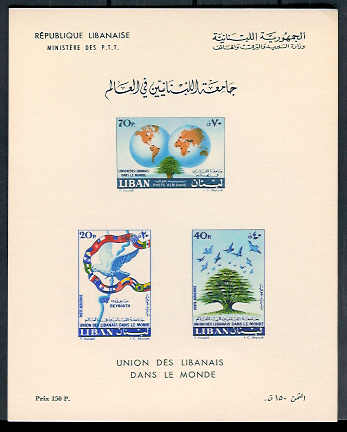 World Lebanese Union meeting in Beirut. Miniature sheet printed on thin card