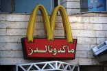 Mc Donalds Beirut