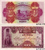 Ten Lebanese Pounds 1935
