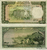 Ten Lebanese Pounds 1963