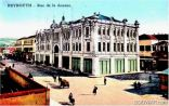 1920-Beyrouth-rue-douane