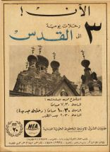 Middle east airlines - From Beirut to Jerusalem