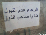 Only in Lebanon